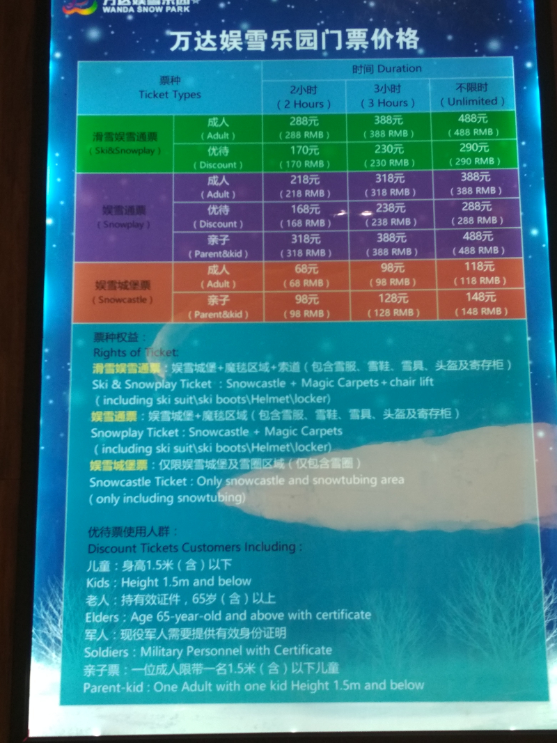 Wanda ski park harbin ticket prices equipment rental prices 1